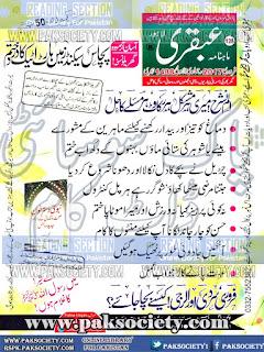 Ubqari Digest February 2017 Pdf