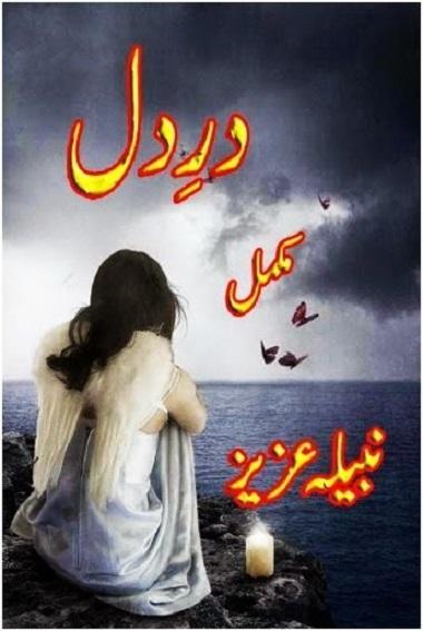 dar-e-dil-by-nabeela-aziz-complete-novel
