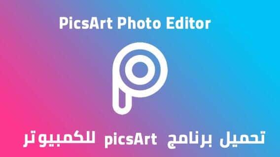 تحميل برنامج picsart للكمبيوتر ويندوز 7 / 8 / 10 اخر اصدار 2021
