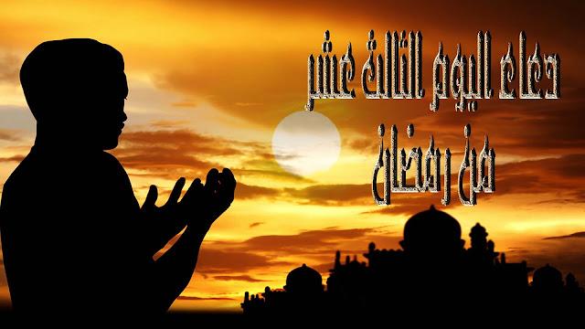 أدعية أيام شهر رمضان (دعاء اليوم الثالث عشر)