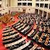 Κόντρα στη Βουλή για το κοινωνικό μέρισμα