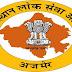 Rajasthan RPSC Junior Legal Officer JLO Online Form 2019