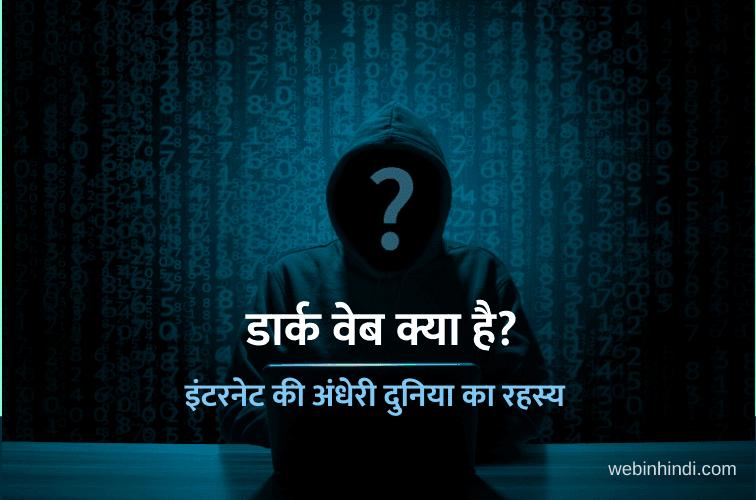 डार्क वेब क्या है? - Dark web in Hindi