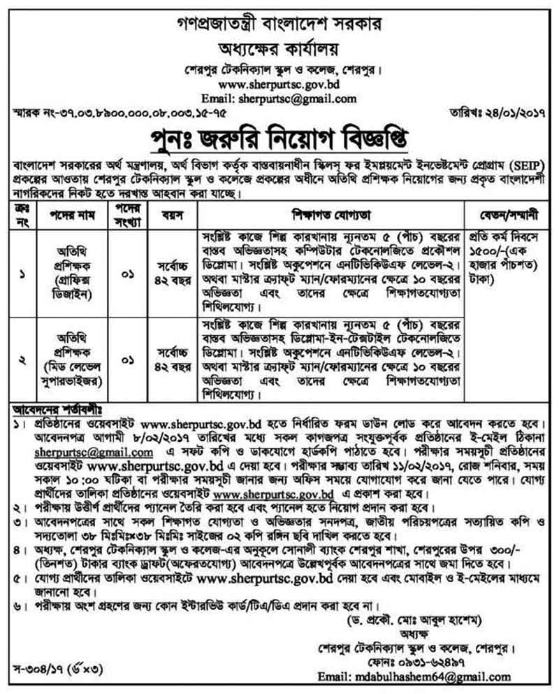 "Sherpur technical schools and colleges - under ""Guest instructors' recruitment notice."