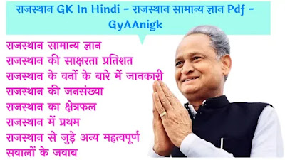 Rajasthan GK In Hindi - राजस्थान सामान्य ज्ञान 2021 Pdf
