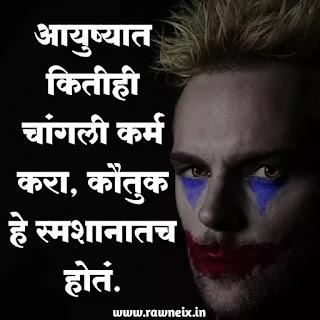 Facebook Status In Marathi