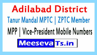 Tanur Mandal MPTC | ZPTC Member | MPP | Vice-President Mobile Numbers Adilabad District in Telangana State