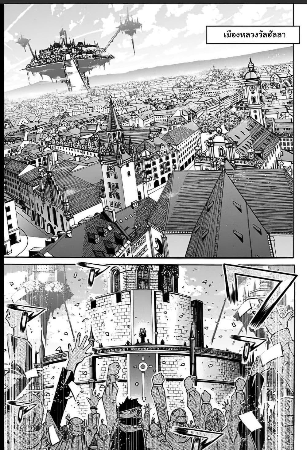 อ่านการ์ตูน Wazawaitsu Wanashi no Yuusha kari ตอนที่ 3 หน้าที่ 7