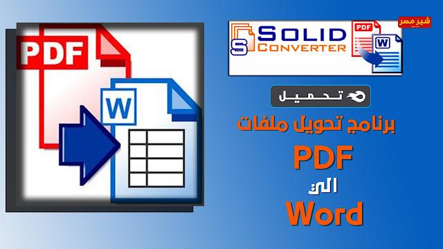 برنامج تحويل ملفات الـPDF الي word