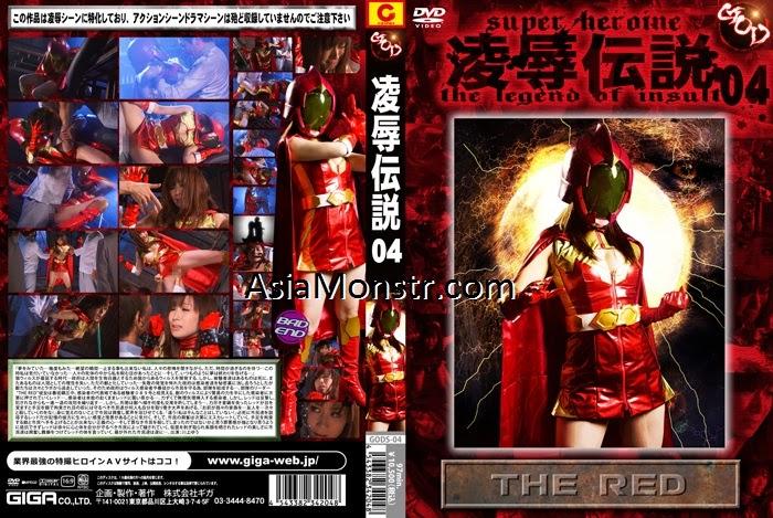 GODS-04 Give up Legend04 Merah