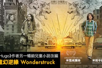《Wonderstruck (港譯:童幻逆緣)》