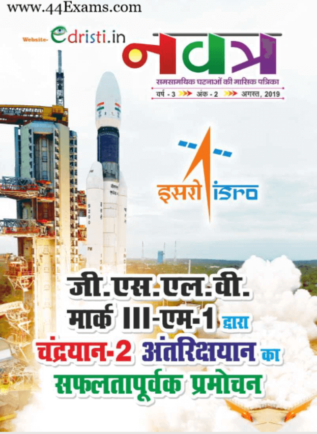 Edristi-Navatra-Current-Affairs-August-2019-For-All-Competitive-Exam-Hindi-PDF-Book