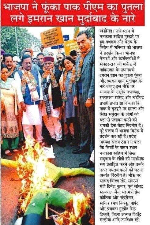 भाजपा ने फूंका पाक पीएम का पुतला लगे इमरान खान मुर्दाबाद के नारे | इस मौके पर पूर्व सांसद सत्य पाल जैन, पार्टी प्रभारी प्रभात झा, सांसद किरण खेर व  अन्य लोग भी उपस्थित हुए