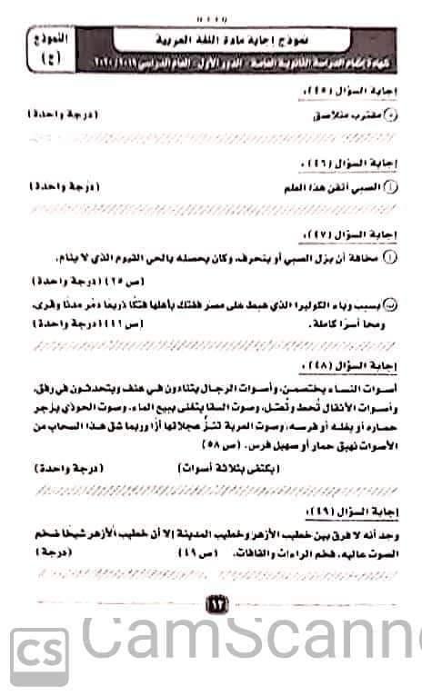 نموذج الإجابة الرسمى لامتحان اللغة العربية للثانوية العامة 2020 دور اول مع توزيع الدرجات ( نموذج ج)