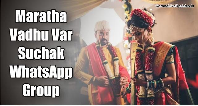 Maratha Vadhu Var Suchak Whatsapp Group