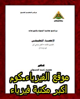تحميل كتاب الإحصاء التطبيقي pdf برابط مباشر.الفيزياء.كوم