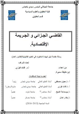 أطروحة دكتوراه: القاضي الجزائي والجريمة الإقتصادية PDF
