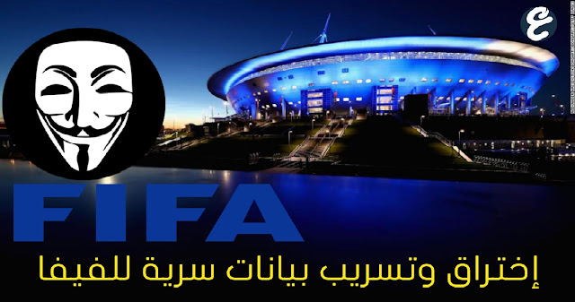 إختراق وتسريب وثائق وبيانات سرية للفيفا - FIFA