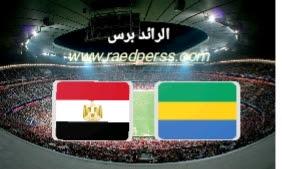 مباراة مصر والغابون