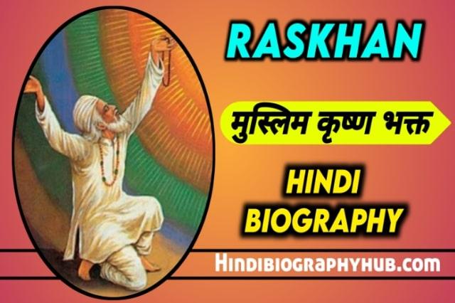 biography of poet raskhan in hindi, images, bhajan, dohe, pad, savaiye, kavita (poems)