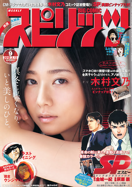 Fumino Kimura 木村文乃 Big Comic Spirits No 9 2012 Cover