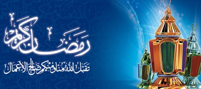موعد شهر رمضان 2017