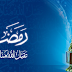 موعد شهر رمضان 2019 + امساكية شهر رمضان 1440ه في مصر والسعودية