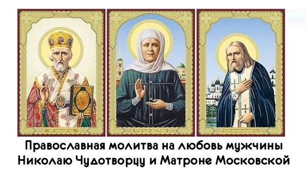 Православная молитва на любовь мужчины Николаю Чудотворцу и Матроне Московской