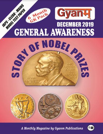 Gyanam General Awarness (December 2019) :  for IBPS-Clerk-Mains Model Test Paper PDF Book
