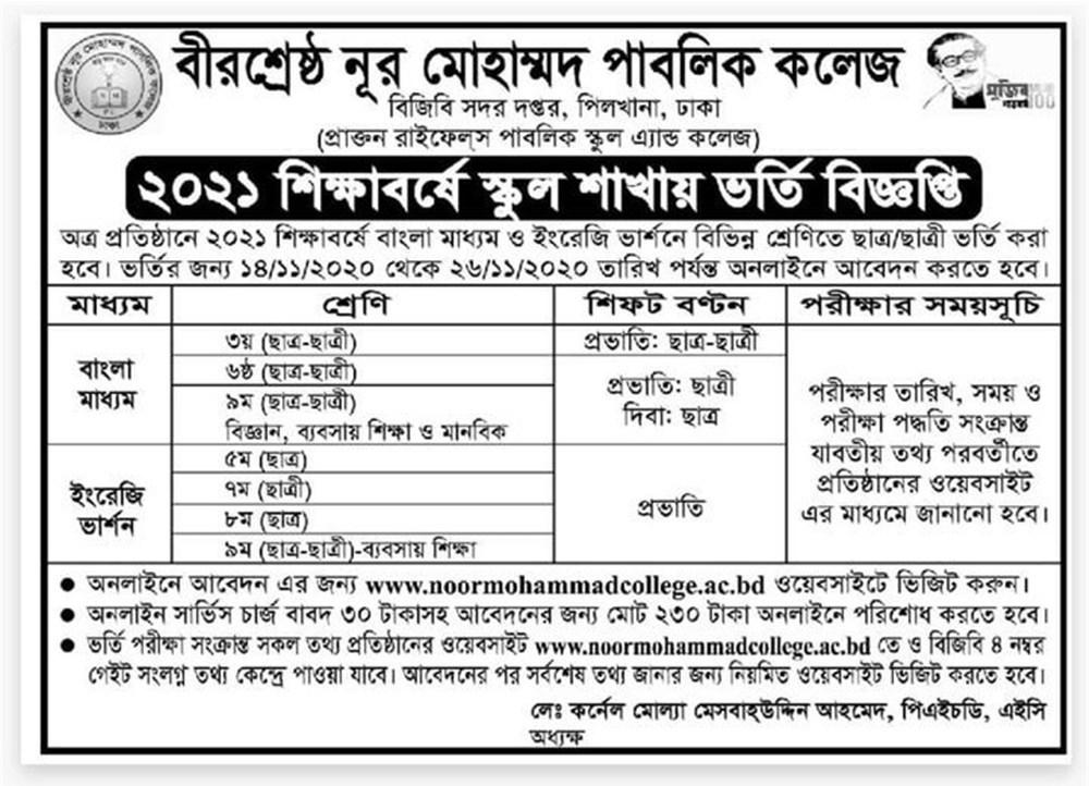 Bir Shreshtha Noor Mohammad Public College Admission Notice 2020