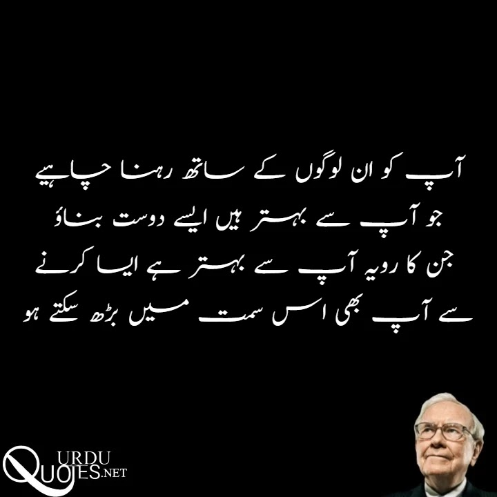 Warren Buffet Inspirational Quotes in Urdu