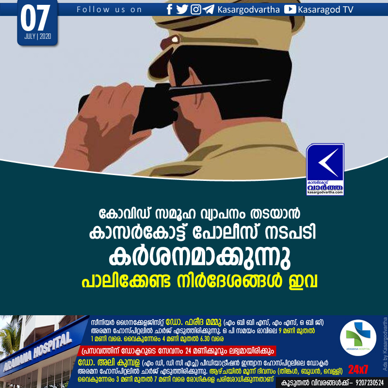 kasaragod, news, Kerala, Police, COVID-19, Report, case, Kasaragod police action tighten to prevent covid