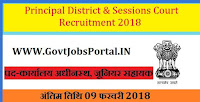 Principal District & Sessions Court Recruitment 2018-Office Subordinates, Junior Assistants