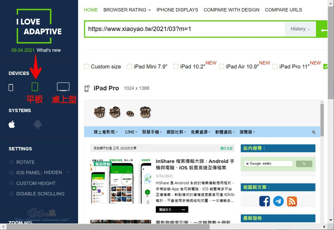 Iloveadaptive測試回應式網頁的免費線上服務