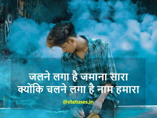 Best FB Hindi status for Boys