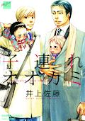Kozure Ookami (INOUE Satou)