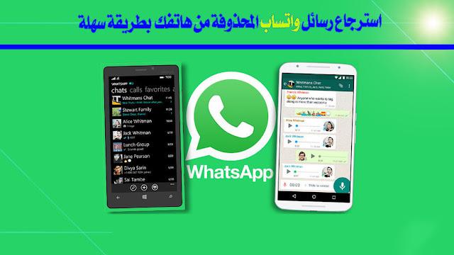 برنامج استرجاع الرسائل المحذوفة من الواتس اب طريقة استعادة جميع رسائل الواتساب المحذوفة في الاندرويد والايفون