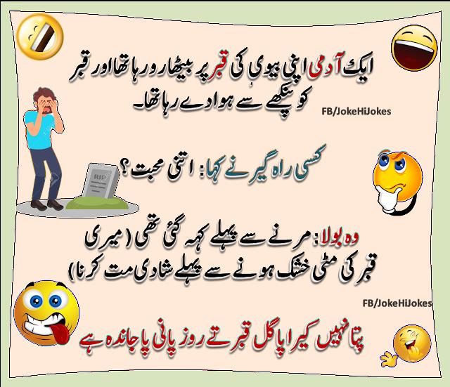 #UrduJokes #UrduLateefay – 3 maza ke joke hi..... #Lateefon ki dunya #UrduLateefay …☺..