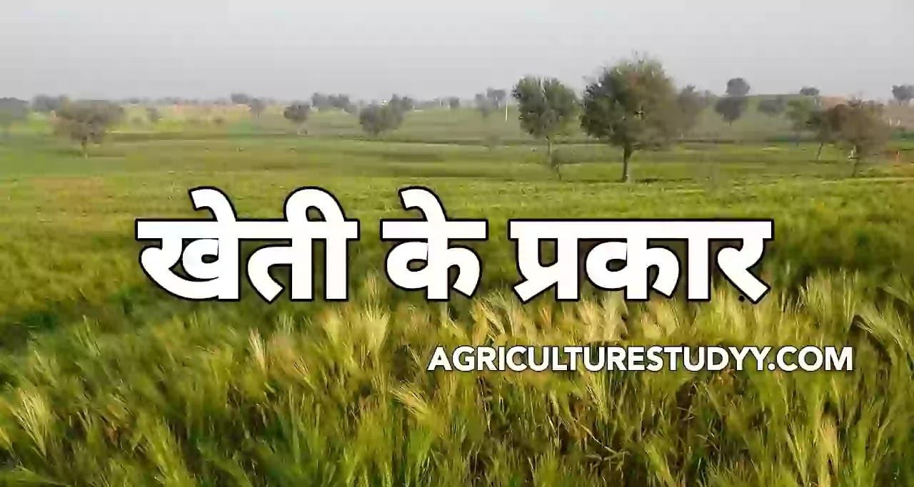 खेती के प्रकार (kheti ke prkar) का अर्थ एवं परिभाषा, खेती किसे कहते है, खेती कितने प्रकार की होती है ।