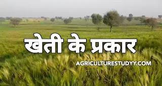 भारतीय कृषि (खेती) की प्रणालियां एवं खेती के प्रकार, खेती की प्रणाली एवं खेती के प्रकार, खेती की प्रणाली की परिभाषा, कृषि प्रणाली, कृषि के प्रकार