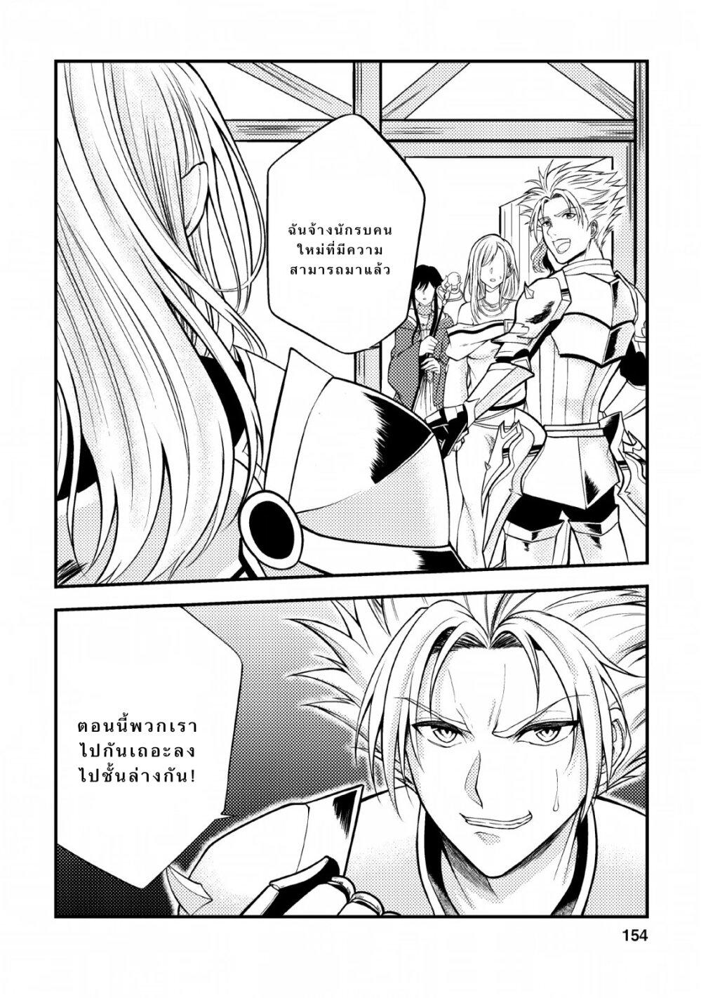 อ่านการ์ตูน Party kara Tsuihou Sareta Sono Chiyushi Jitsuha Saikyou Nitsuki ตอนที่ 5 หน้าที่ 29