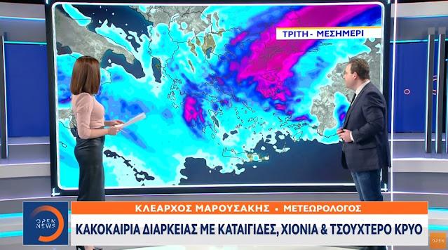 ΕΜΥ: Έκτακτο δελτίο επιδείνωσης του καιρού -  Έντονα φαινόμενα την Τρίτη στις περισσότερες περιοχές (βίντεο)