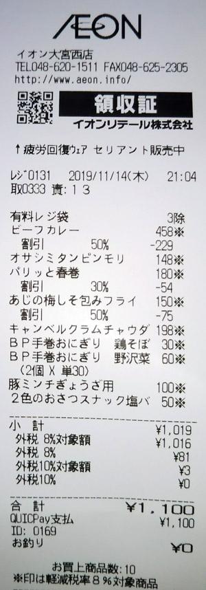 イオン 大宮西店 2019/11/14 のレシート