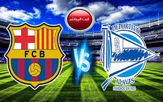 مشاهدة مباراة برشلونة ديبورتيفو ألافيس اليوم ضمن مباريات الدوري الاسباني الممتاز