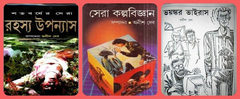 Anish Deb Books Pdf - Pdf Books Of Anish Deb - Bengali Books Pdf PART 3