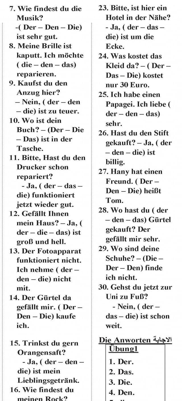 توقعات الجمهورية لليلة امتحان اللغة الألمانية للثانوية العامة 2020 4