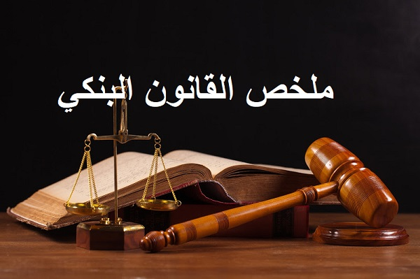 ملخص القانون البنكي