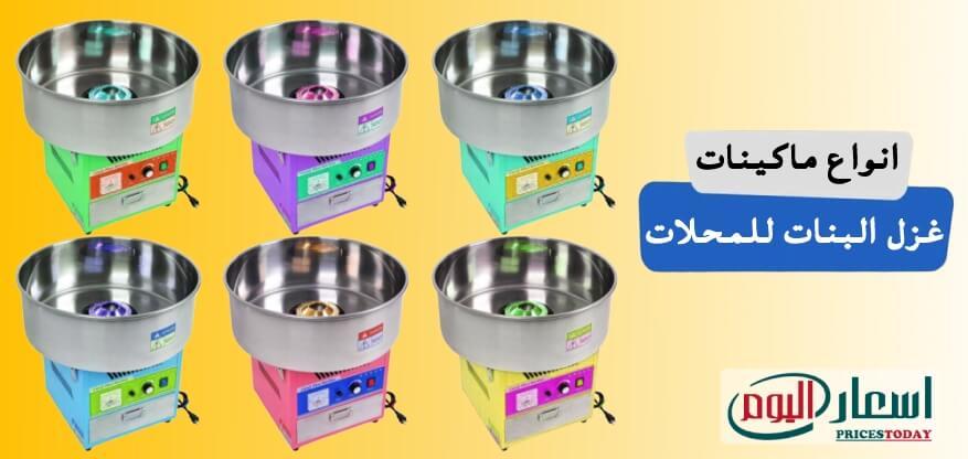 اسعار ماكينة غزل البنات للمحلات فى مصر