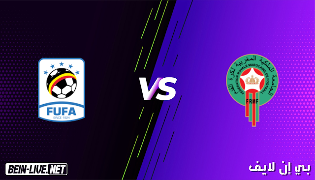 مشاهدة مباراة المغرب و أوغندا بث مباشر اليوم بتاريخ 26-01-2021 في بطولة افريقيا للاعبين المحليين