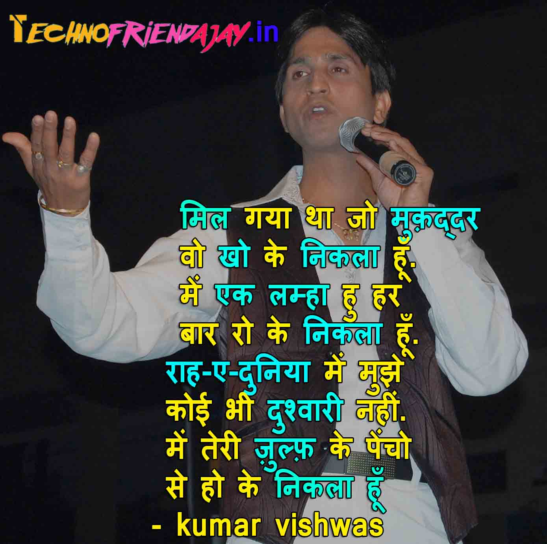Kumar vishwas shayari www [99+] Best